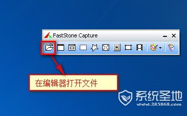 faststone capture怎么用0
