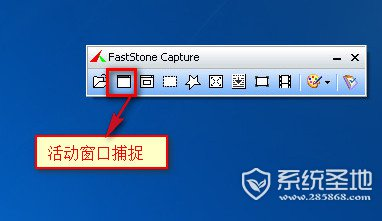 faststone capture怎么用1
