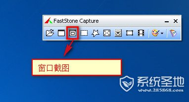 faststone capture怎么用2