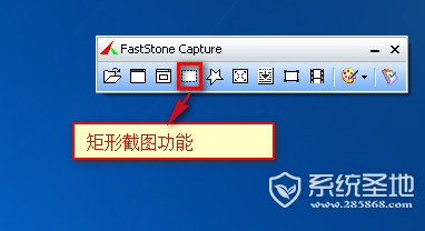 faststone capture怎么用3